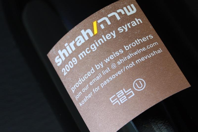 Shirah Wine Single Vineyard Wine Label - Back Label